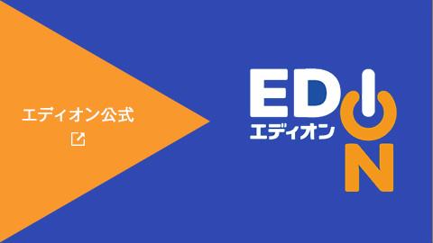 エディオン公式ホームページへ